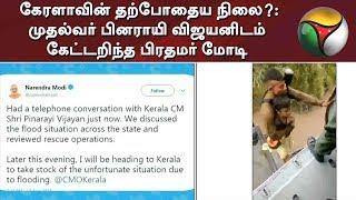 Kerala Floods: PM Narendra Modi speaks with Kerala CM Pinarayi Vijayan   #KeralaRain #KeralaFlood