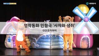 명작동화 인형극 '사자와 생쥐' - 극단…