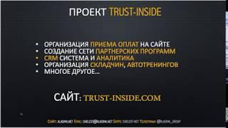 3. Почему стоит инвестировать в проект Trust Inside ?