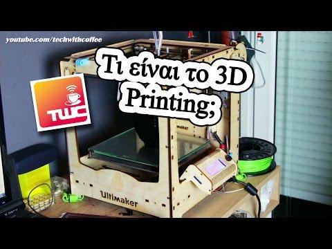 TwC - Τι είναι το 3D Printing? (Τρισδιάστατη Εκτύπωση)