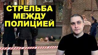 Полицейский расстрелял своих коллег из-за взятки. Новости СВЕРХДЕРЖАВЫ