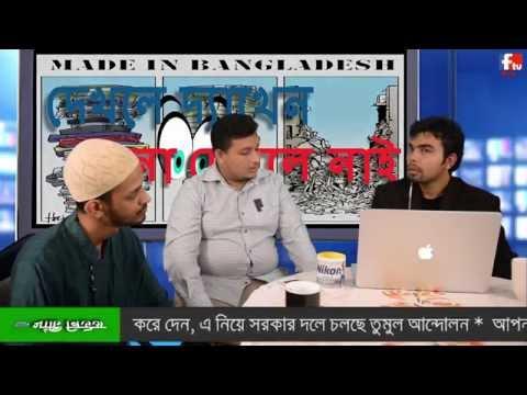 Bangladesh Politics Now A Days (funny)- Talk Show