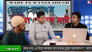 Bangladesh Politics Now A Days (funny)- Talk Show