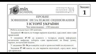 ЗНО з історії України 2019 (пробне) від 10MinSchool
