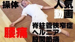 かんたん!自動整体! 腰痛&坐骨神経痛&股関節痛の人、必見!!