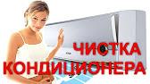 Чистка кондиционера «Парогенератором» - Геническ - YouTube