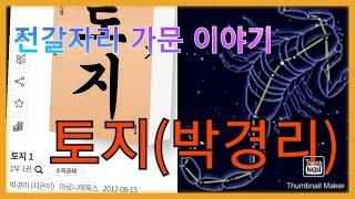 #8.소설[토지](박경리)별자리로 이해하기