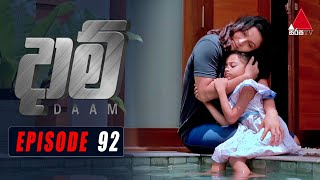 Daam (දාම්) | Episode 92 | 27th April 2021 | @Sirasa TV Thumbnail