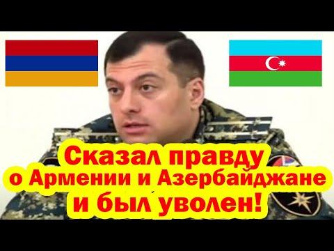 Сказал правду об Армении и властях Азербайджана и был уволен