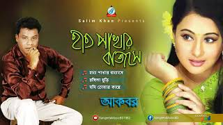 Download Video মন খুশি করার মত বাংলা গান /হাত পাখার বাতাসে। MP3 3GP MP4