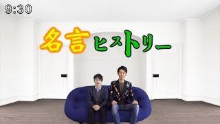 VTRで振り返る「偉人の名言」〜名言ヒストリー〜