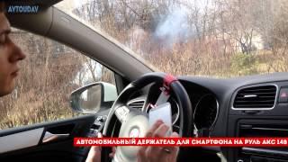 Автомобильный держатель для смартфона на руль АКС 148(, 2014-05-05T20:10:23.000Z)
