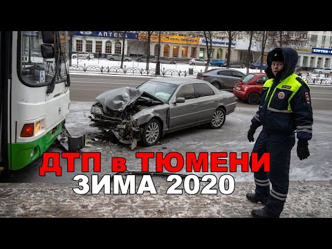 Подборка аварий в Тюмени, ЗИМА 2020.  (Есть мат)