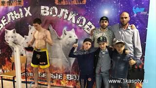 Чемпионы кикбоксинга вернулись с турнира «Кубок «Белых волков»
