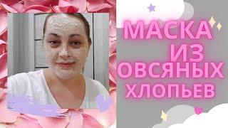 Маска для лица из овсяных хлопьев Питательная маска для увядающей кожи