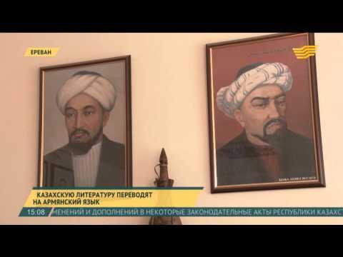 Казахскую литературу переводят на армянский язык