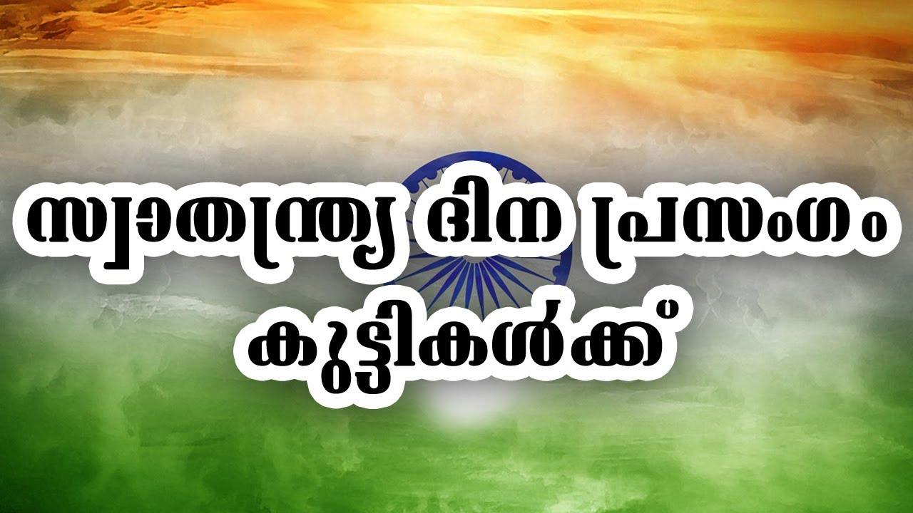 new malayalam independence day speech/ സ്വാതന്ത്ര്യ ദിന പ്രസംഗം മലയാളം