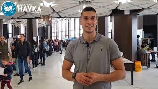 Георги Иванов за Пролетния фестивал на науката 13-14 април