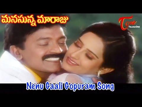Manasunna Maaraju Movie Songs | Nenu Gaali Gopuram | Rajashekar | Laya