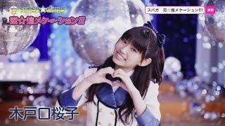 SUPER☆GiRLS / 恋☆煌メケーション!!!(木戸口桜子サビver.) 木戸口桜子 検索動画 3