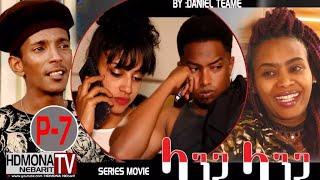 HDMONA - Part 7 -  ላንጋ ላንጋ ብ ዳኒኤል ጠዓመ Langa Langa by Daniel Teame  - New Eritrean Movie 2018