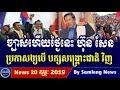 Khmer News, Cambodia Hot News, Cambodia Today News 2019, Khmer News Today, RFA Khmer News Mp3
