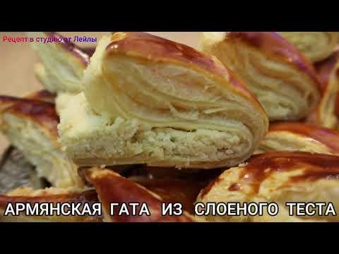 АРМЯНСКАЯ ГАТА  ИЗ  СЛОЕНОГО ТЕСТА //ARMENIAN GATA FROM Puff Pastry//