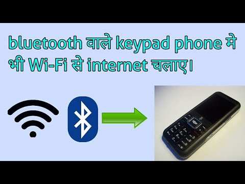 Internet in simple keypad mobile by Wi-Fi