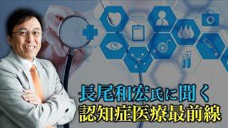 大人のライフマガジンMOC(モック)では、尼崎の医師、長尾和宏先生をゲス...