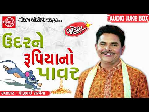 Undarne Rupiyano Power ||Dhirubhai Sarvaiya ||New Gujarati Jokes 2018