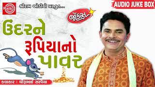 Undarne Rupiyano Power ||dhirubhai Sarvaiya ||new Gujarati Jokes 2018
