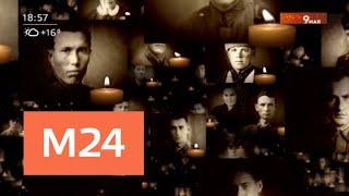 Объявлена минута молчания в память о погибших в годы Великой Отечественной войны - Москва 24