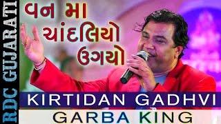 Kirtidan Gadhvi New Song || Van Ma Chandaliyo || વન મા ચાંદલિયો ઉગયો || Latest Gujarati Song 2016