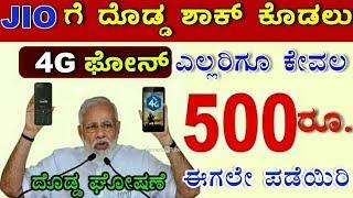ಬ್ರೇಕಿಂಗ್ ನ್ಯೂಸ್ :- ಕೇವಲ ₹ 500 ರುಪಾಯಿಗೆ ಸಿಗಲಿದೆ ಹೊಸ 4G ಫೋನ್ ! 4G SmartPhone | KannadaUTube