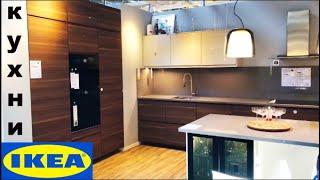 IKEA МОДНЫЕ КУХНИ 2020 ИКЕА Какие они? Планирование и Дизайн кухни. Минимализм Организация Хранение