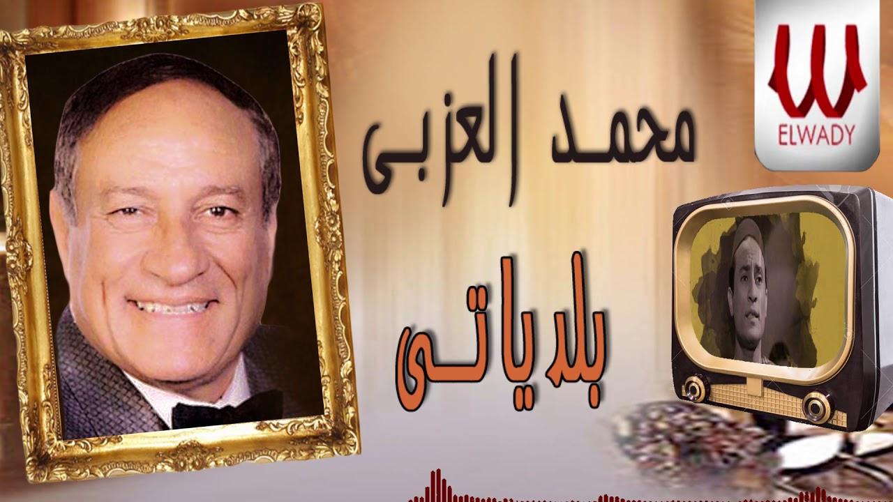 Mohamed El Ezaby - Baladeyaty /محمد العزبي - بلدياتي