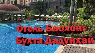 видео Отель Baohong Hotel (Хайнань): обзор, описание, номера и отзывы