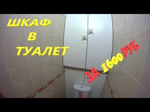 Шкафы для туалета своими руками