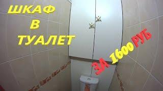 как сделать сантехнический шкаф в туалете своими руками