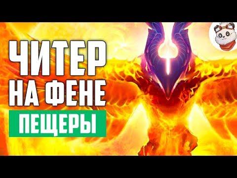 видео: ЧИТЕРИМ НА ФЕНИКСЕ + ПЕЩЕРЫ ПУСТОШИ | phoenix dota 2
