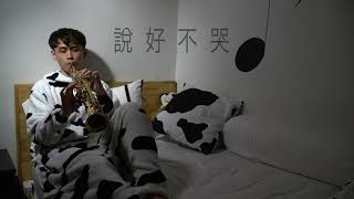 周杰倫 Jay Chou【說好不哭 Won't Cry】Soprano Saxophone by Chakumi