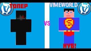 ДУЭЛИ С ТОПЕРОМ НУБ VS ПРО|VimeWorld
