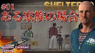 ある家族の場合 Sheltered #01 ゲーム実況プレイ 日本語 PC Steam シェルタード [Molotov Cocktail Gaming]