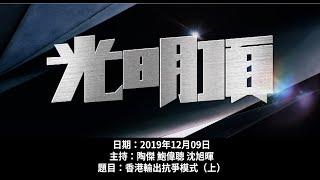 鄭若驊疑似「被送中」?/獨立檢討委員會純「吹水」【光明頂09.12.2019(上)】
