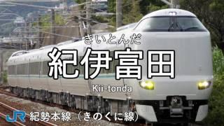 和歌山市から新宮まで歌わせました。 写真はすべてwikipediaからのもの...