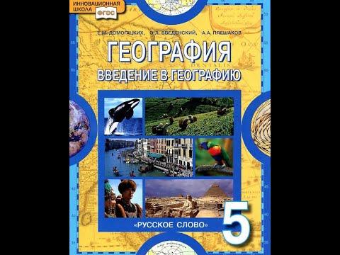География 5к. (17§) Русские путешественники