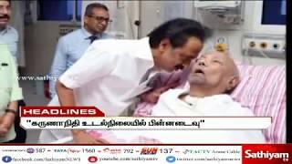 இன்றைய தலைப்பு செய்திகள் I #TodayHeadlines I 07.08.18 #Sathiyamnews