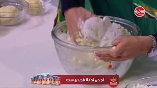 مقبلات بالجبنة و الزيتون - غريبة - بسكويت جوز الهند| أميرة في المطبخ (حلقة كاملة)