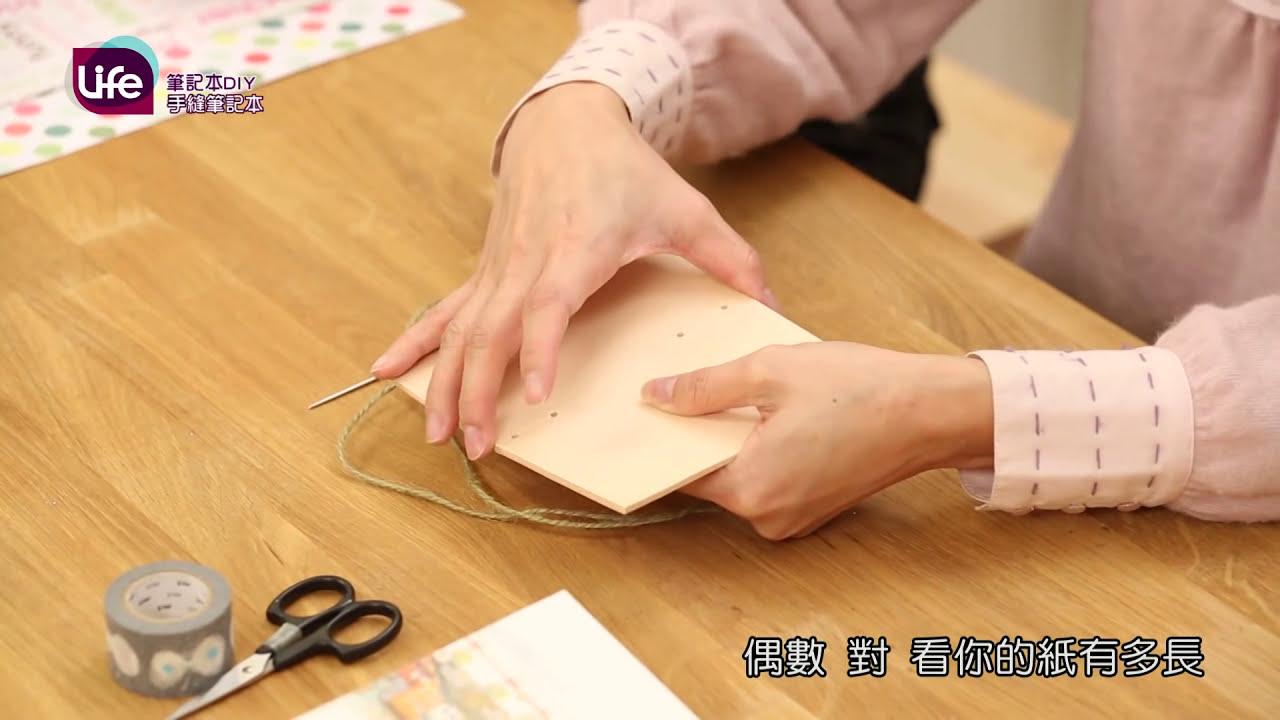 Life樂生活 筆記本DIY