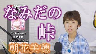 「ようこそ!ENKAの森」 第55回放送 新曲レッスン#1 朝花美穂「なみだの峠」